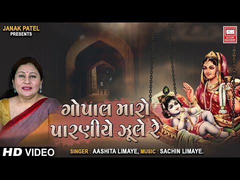 Gopal Maro Paraniye Jhule Re