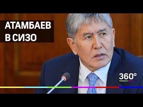 Алмазбек Атамбаев в СИЗО