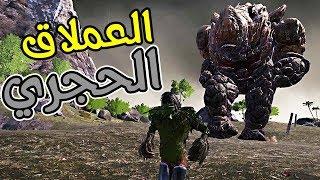 أرك سيرفايفل #12 | ترويض العملاق الحجري! Ark Survival Evolved