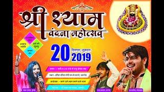 LIVE Shri Khatu Shyam Bhajan | Shyam vandna mahotsav | Dhamnod