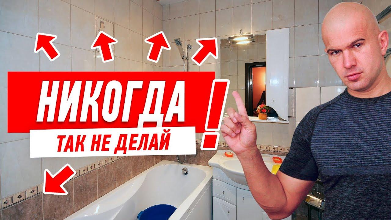 Как нужно укладывать плитку в ванной и туалете. Алексей Земсков