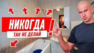 Укладання плитки у ванній і туалеті