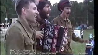 Ты ковано колесо Василий Вялков и анс Казачья притча Золотое лето Горного Алтая 1990