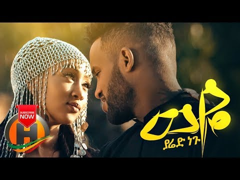 Yared Negu - Weye weye - New Ethiopian Music 2019 (Official