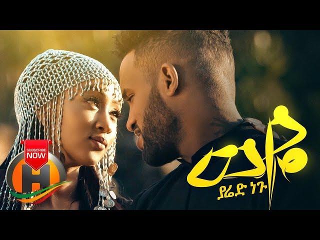 Artist Yared Negu - Weye - New Ethiopian Music 2019