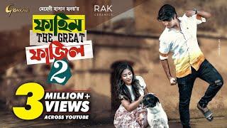 Fahim The Great Fajil 2 | ফাহিম দ্যা গ্রেট ফাজিল ২। Bangla Eid Natok 2019 | Ft Tawsif & Safa Kabir