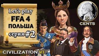 Польша в FFA 4 #Civilization6   VI – сокращенный формат let's play (2 серия) Угроза в тихом омуте
