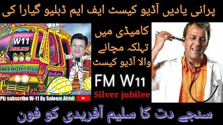 Sanjay dutt with Saleem afridi FM W11 (part 1)