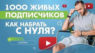 Как набрать подписчиков в Ютубе. Продвижение YouTube для МЛМ предпринимателей.