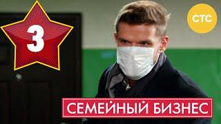 Семейный бизнес - Сезон 1 Серия 3 - русская комедия