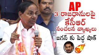 SHOCKING VIDEO: CM KCR SENSATIONAL Comments On Three CAPITALS Of AP   YS Jagan   Political Qube