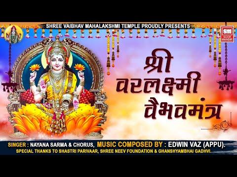 श्री वरलक्ष्मी मंत्र I Shri Varalakshmi Vaibhav Mantra I Nayna Sarma I Mahalaxmi Mantra I Laxmi