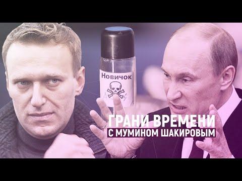 Токсичные отношения Путина