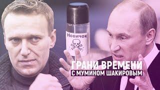 Токсичные отношения Путина и Навального | Грани времени с Мумином Шакировым