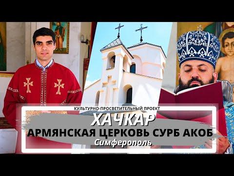 Армянская церковь Сурб Акоб в Симферополе. Проект