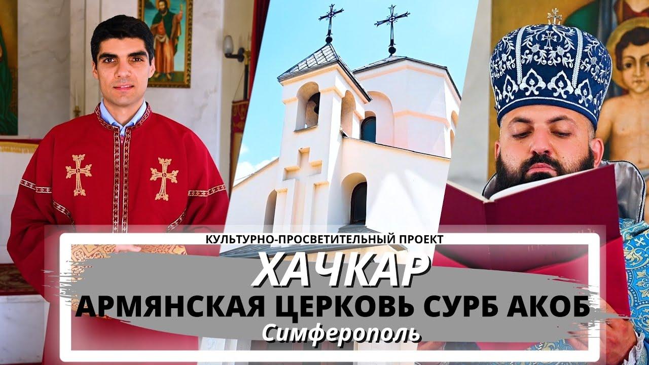"""Проект """"Хачкар"""" выпуск №5. Армянская церковь Сурб Акоб в Симферополе."""