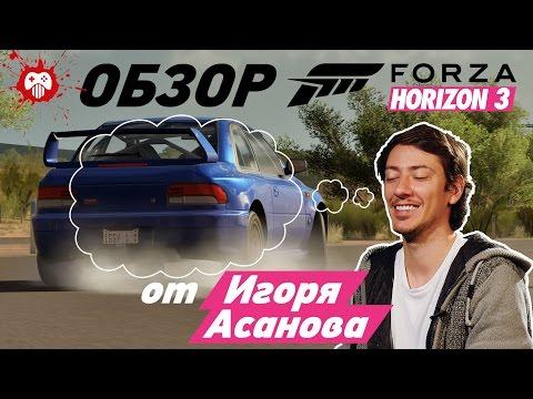 Forza Horizon 3: Need for Speed может теперь не выходить (Обзор, Review)