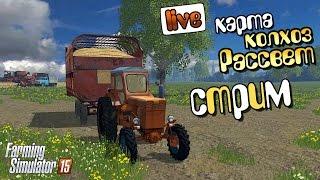 Стрим карта Рассвет - Farming Simulator 15