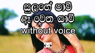 Sulange Pawee Karaoke (without voice) සුලඟේ පාවී ඈ වෙත යාවී