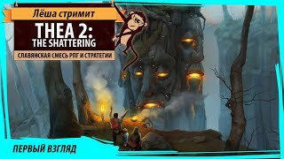 Thea 2: The Shattering первый взгляд