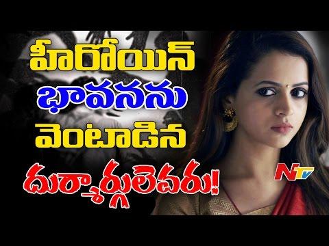హీరోయిన్ భావన యదార్ధ గాథ : భావనను వెంటాడిన దుర్మార్గులెవరు..? || అపరాధి || Full || NTV
