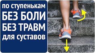 Как правильно подниматься по лестнице? Вверх! К долголетию! Мы возьмём эти ступеньки!(, 2017-09-18T20:29:10.000Z)