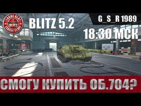 WoT Blitz -  ?????? ?????? 704 - World of Tanks Blitz (WoTB)