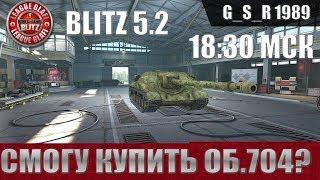 WoT Blitz -  Купить Объект 704 - World of Tanks Blitz (WoTB)