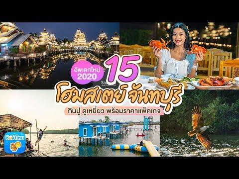 15 โฮมสเตย์จันทบุรี กินปู ดูเหยี่ยว พร้อมราคาแพ็คเกจ อัพเดทใหม่ 2020!