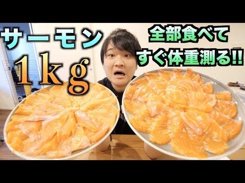 【実験】サーモン1kg食べたら体重はそのまま1kg増えるの?