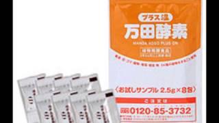 万田酵素のCM耳コピ