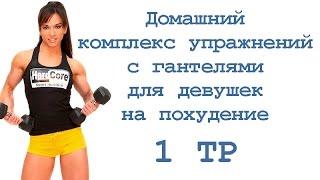 Домашний комплекс упражнений с гантелями для девушек на похудение (1 тр)