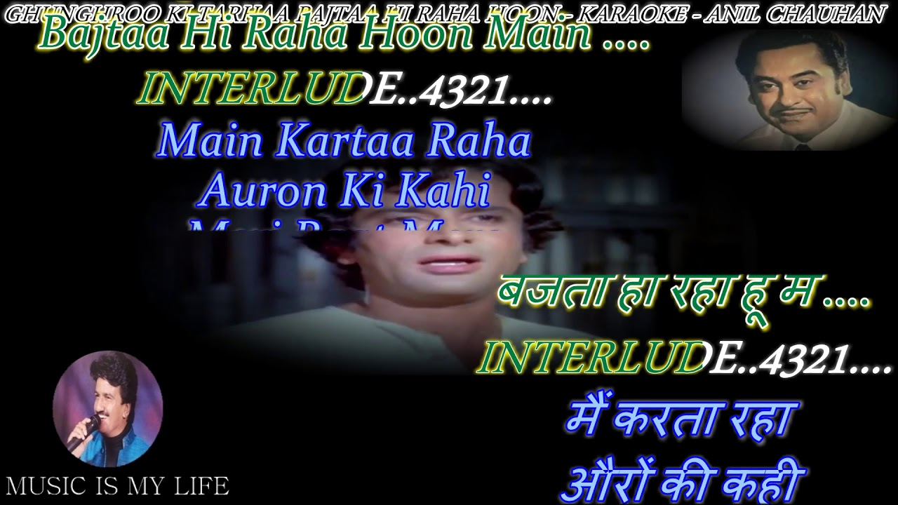 Download Ghunghroo Ki Tarah -HQ Karaoke With Scrolling Lyrics Eng. & हिंदी