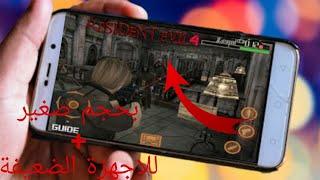 تحميل لعبة الاسطورية لعبة Resident Evil 4 للاندرويد بحجم صغير وللاجهزة الضعيفة