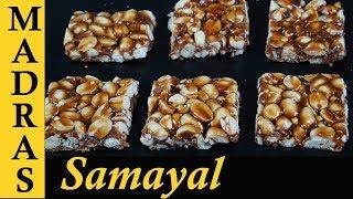 Kadalai Mittai Recipe in Tamil | Kovilpatti Kadalai Mittai in Tamil | கடலை மிட்டாய்