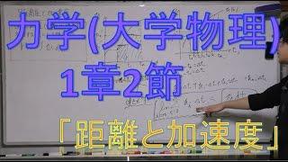 [力学(大学物理)] 1章-2.距離と加速度
