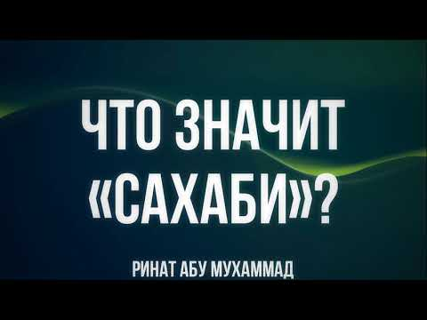 300. Что значит «Сахаби»?