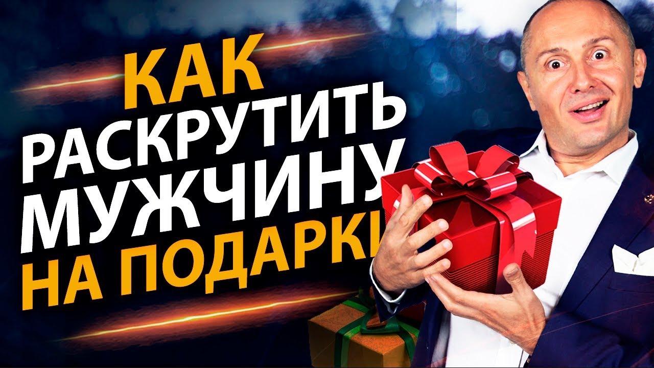 Как раскрутить мужчину на подарки? Подсказки для девушек
