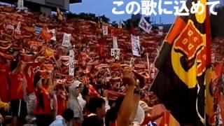 名古屋グランパス ホームゲーム試合前のチャント、アンセム 【歌詞】 こ...