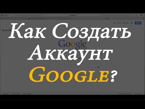 Как создать аккаунт Google Почта Gmail регистрация