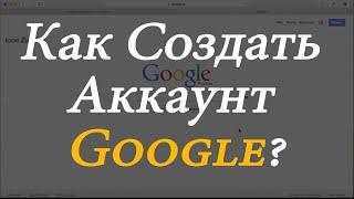 Как создать аккаунт Google Почта gmail регистрация(Скачайте бесплатно инструкцию по заработку на YouTube: ..., 2014-11-01T19:48:04.000Z)