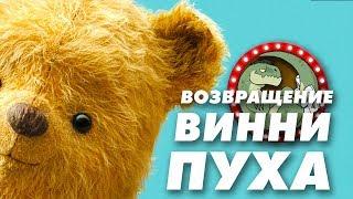 КРИСТОФЕР РОБИН И ВСЕ-ВСЕ-ВСЕ