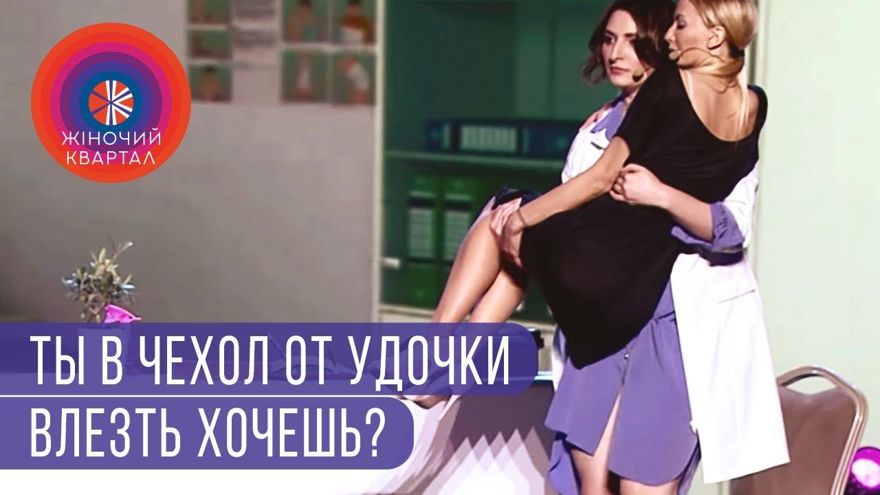 Анорексички на приёме у диетолога | Новый Женский Квартал в Турции 2019