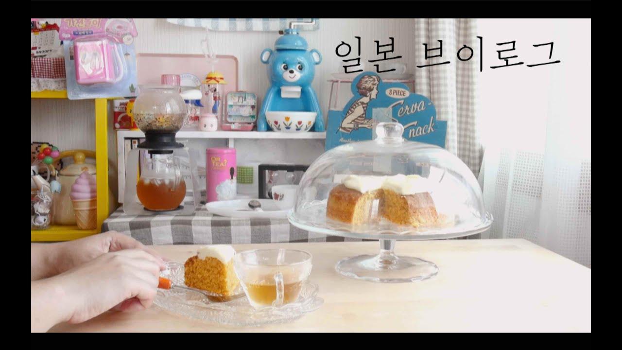 이케아 쇼핑 잇템 ㅣ 일본집 인테리어 ㅣ일본 빈티지샵 느낌 인테리어 빈티지 찻잔 언박싱 하고 당근 케이크 만들고 하야시 라이스 일본 가정식 만드는 일본일상 브이로그