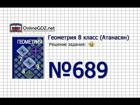 Задание № 689 - Геометрия 8 класс (Атанасян)