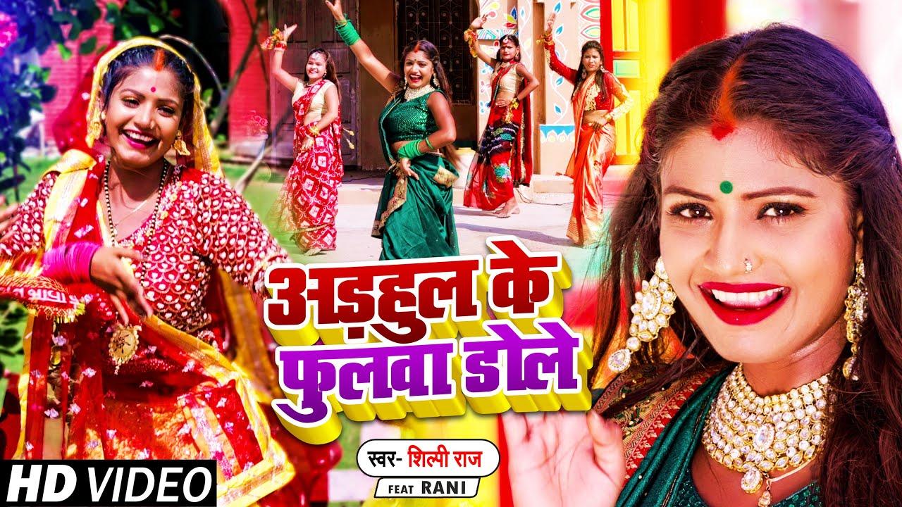 #Video | अड़हुल के फुलवा डोले | #शिल्पी_राज का #नवरात्री गीत | #Shilpi Raj | Bhojpuri Devi Geet 2021