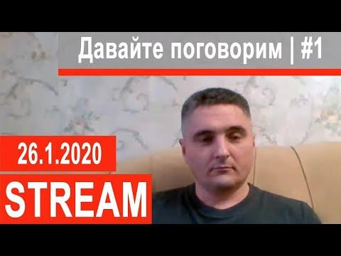 Давайте поговорим 26.01.2020 в 15.00 по Московскому времени