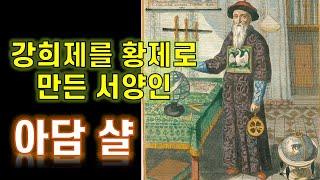 (오디오용) 아담 샬_ 강희제를 황제로 만든 서양인