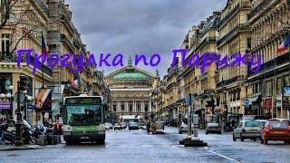 Прогулка по Парижу / Walk around the Paris(Пеший обзор улицы Парижа! Местный колорит приятно насладит вас своей пёстростью и утонченностью, подписыв..., 2016-02-12T08:58:31.000Z)