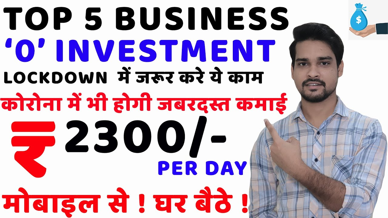 कोरोना में भी रोजाना Rs2300 की कमाई Low Investment High Profit Home Based Part Time/Full Time Work
